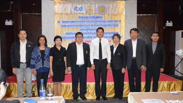 "ITD จัดการอบรมเชิงปฏิบัติการ เรื่อง ""กลยุทธ์การพัฒนาเยาวชนตํามกรอบนโยบายความเป็นผู้ประกอบการของ UNCTAD"