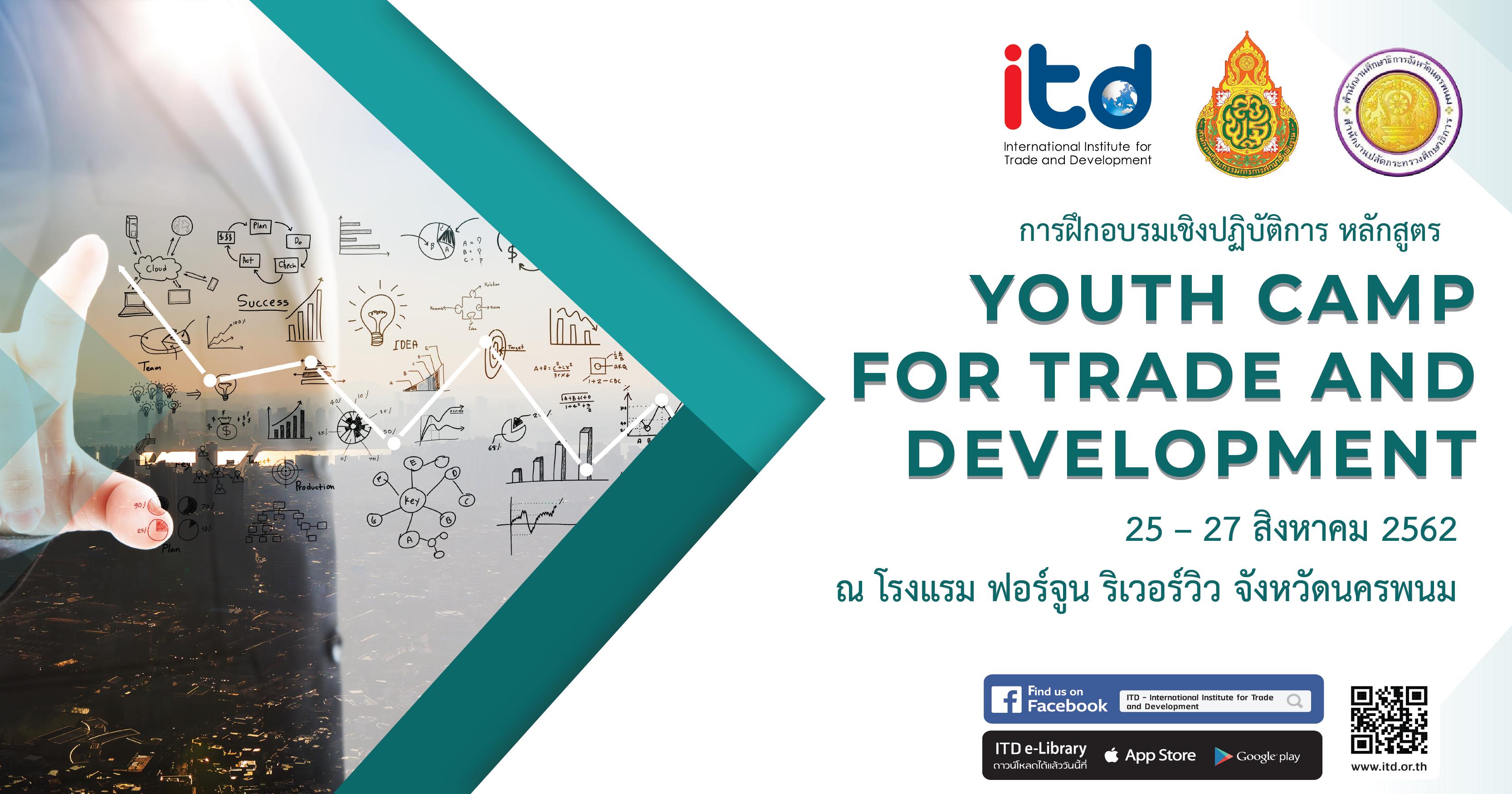 """การฝึกอบรมเชิงปฏิบัติการ หลักสูตร """"Youth Camp for Trade and Development"""""""