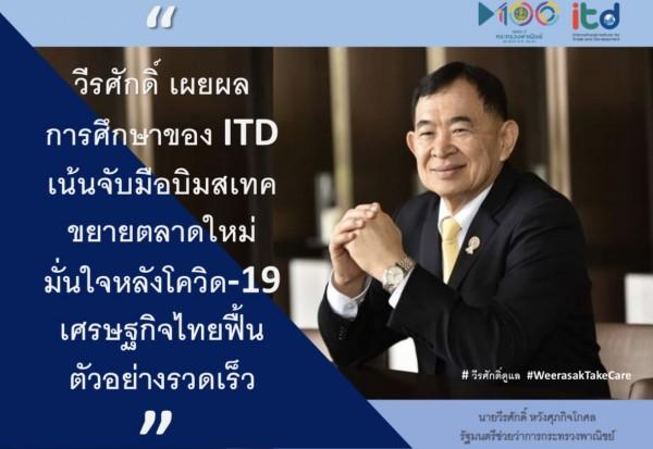 """""""วีรศักดิ์"""" เผยผลศึกษาของ ไอทีดี พบควรเร่งร่วมมือกับกลุ่มประเทศบิมสเทค สร้างตลาดส่งออกใหม่ หลังวิกฤตโควิด-19 รองรับการค้าและบริการไทย"""