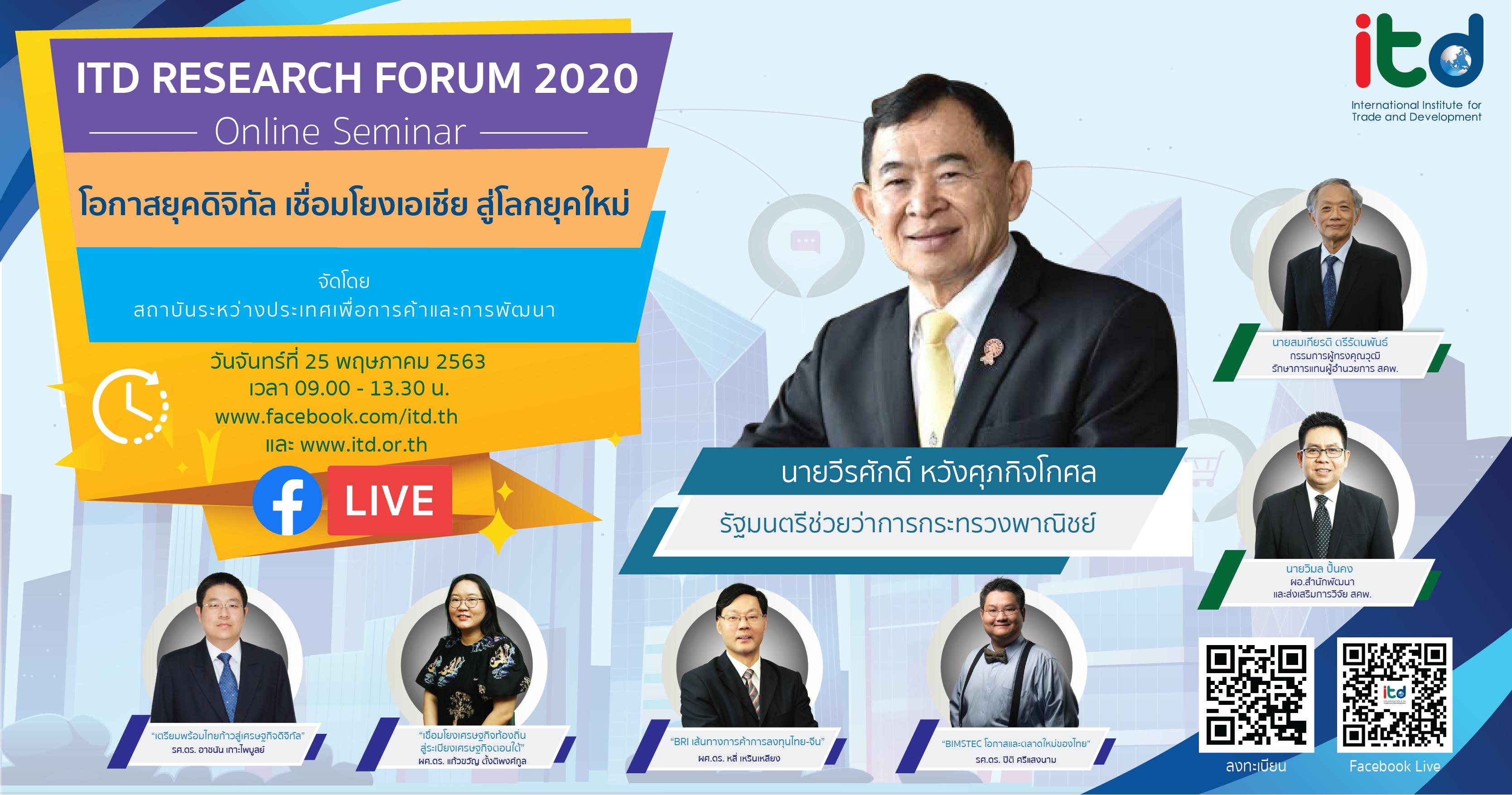 ITD Research Forum 2020 – Online Seminar