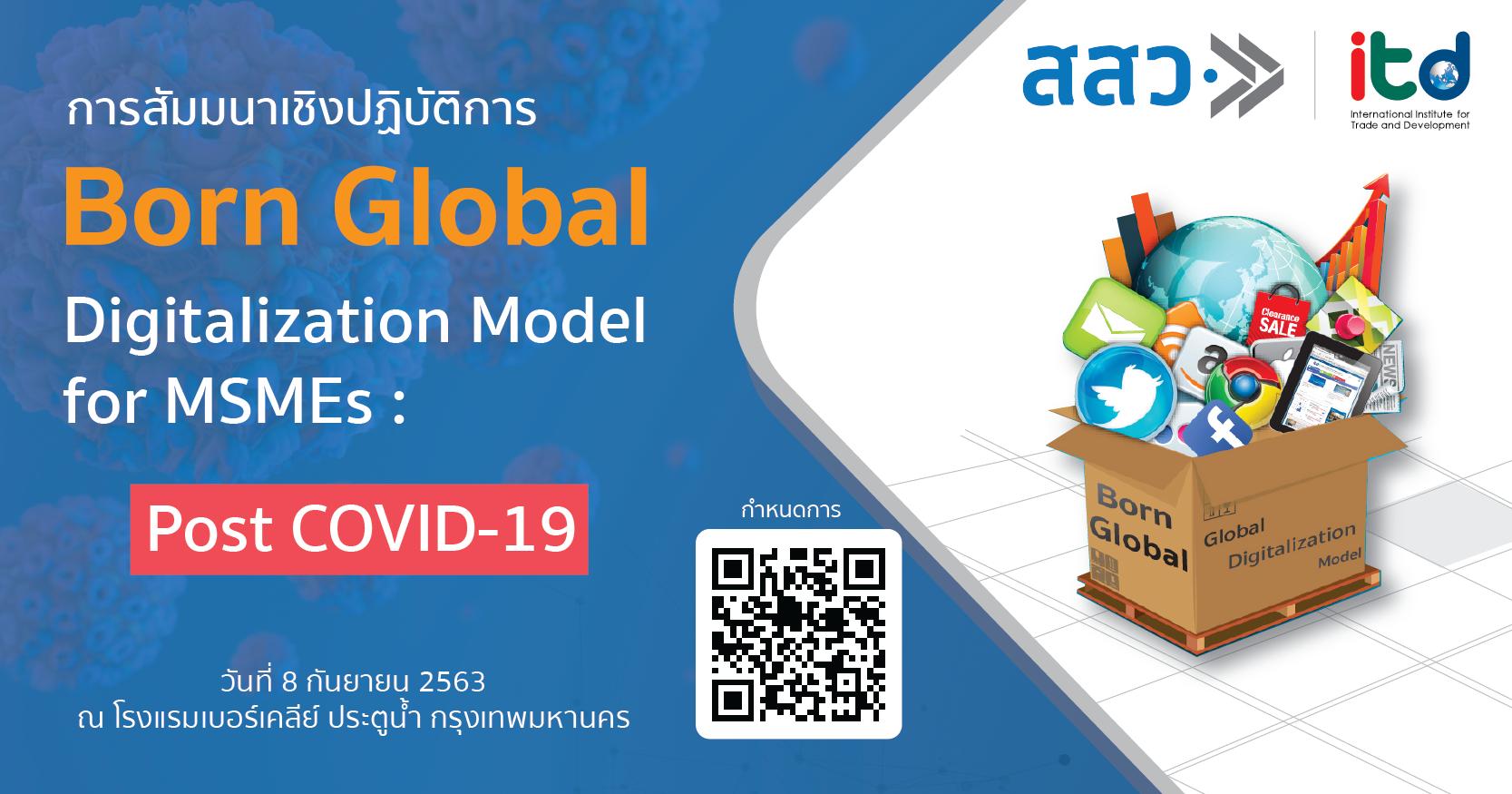 สัมมนาเชิงปฏิบัติการเรื่อง Global Digitalization Model for MSMEs
