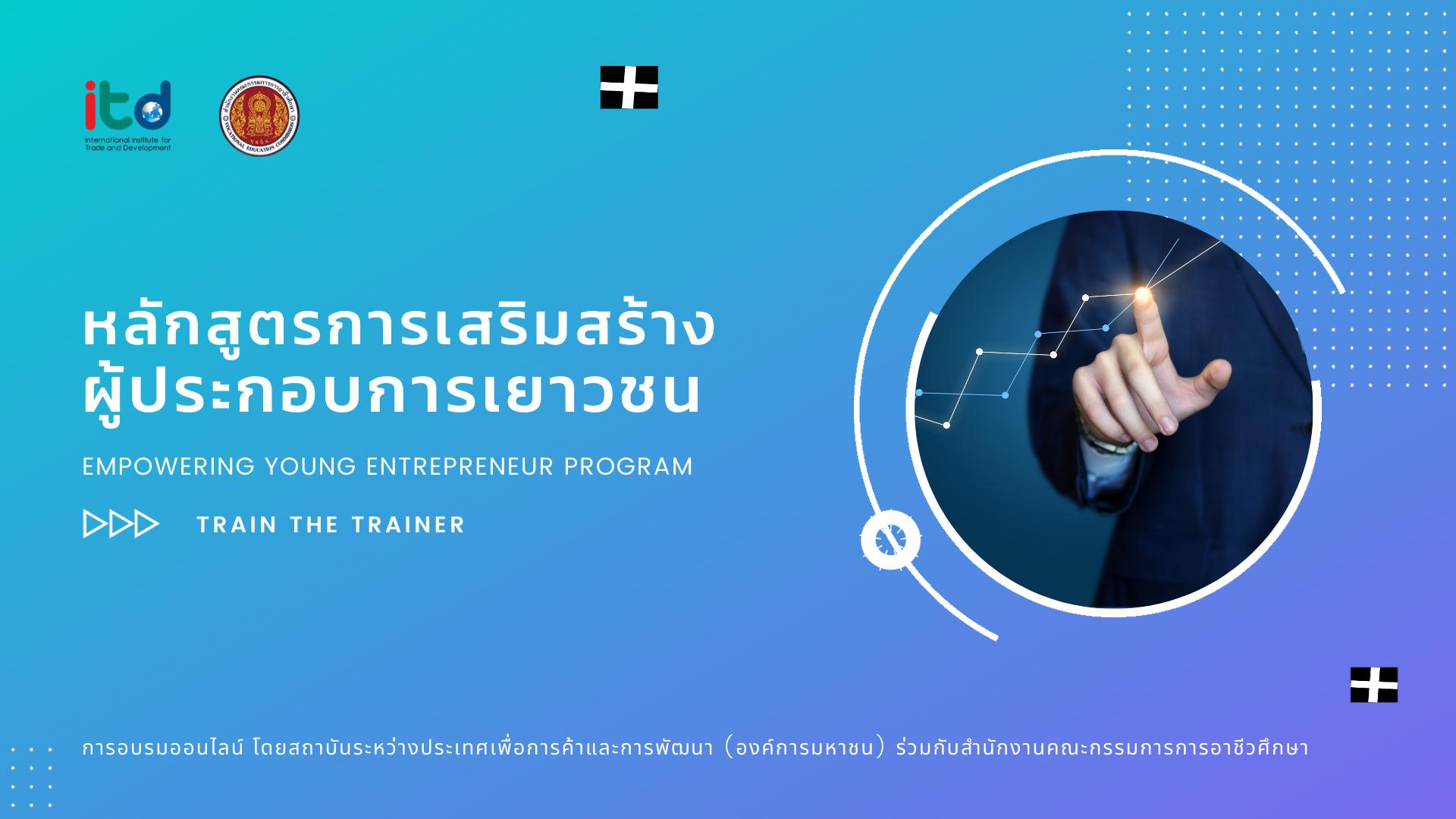 """การฝึกอบรมเชิงปฏิบัติการ  หลักสูตร """"การเสริมสร้างผู้ประกอบการเยาวชน  Empowering Young Entrepreneur Program (Train the Trainer)"""""""