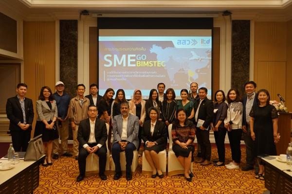 """สถาบันระหว่างประทศเพื่อการค้าและการพัฒนา (องค์การมหาชน) ร่วมกับสํานักงานส่งเสริมวิสาหกิจขนาดกลางและขนาดย่อม (สสว.) จัดการประชุมระดมความคิดเห็นในหัวข้อ """"SME go BIMSTEC"""" ณ โรงแรม เบอร์เคลีย์ ประตูน้ำ กรุงเทพมหานคร"""