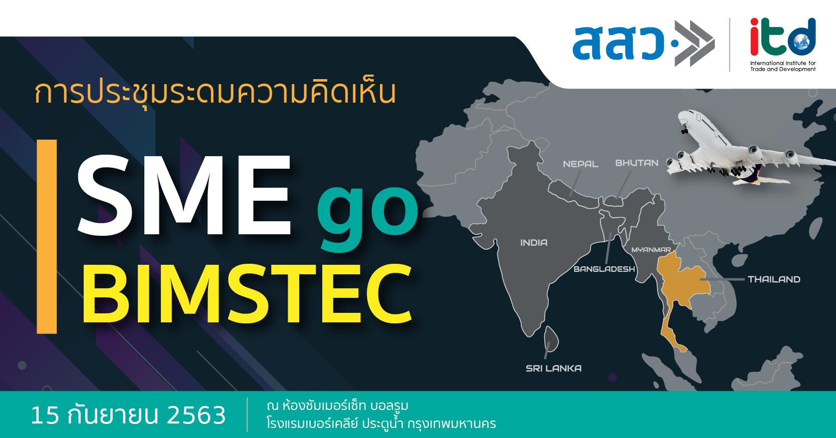 """การประชุมระดมความคิดเห็นในหัวข้อ """"SME go BIMSTEC"""""""