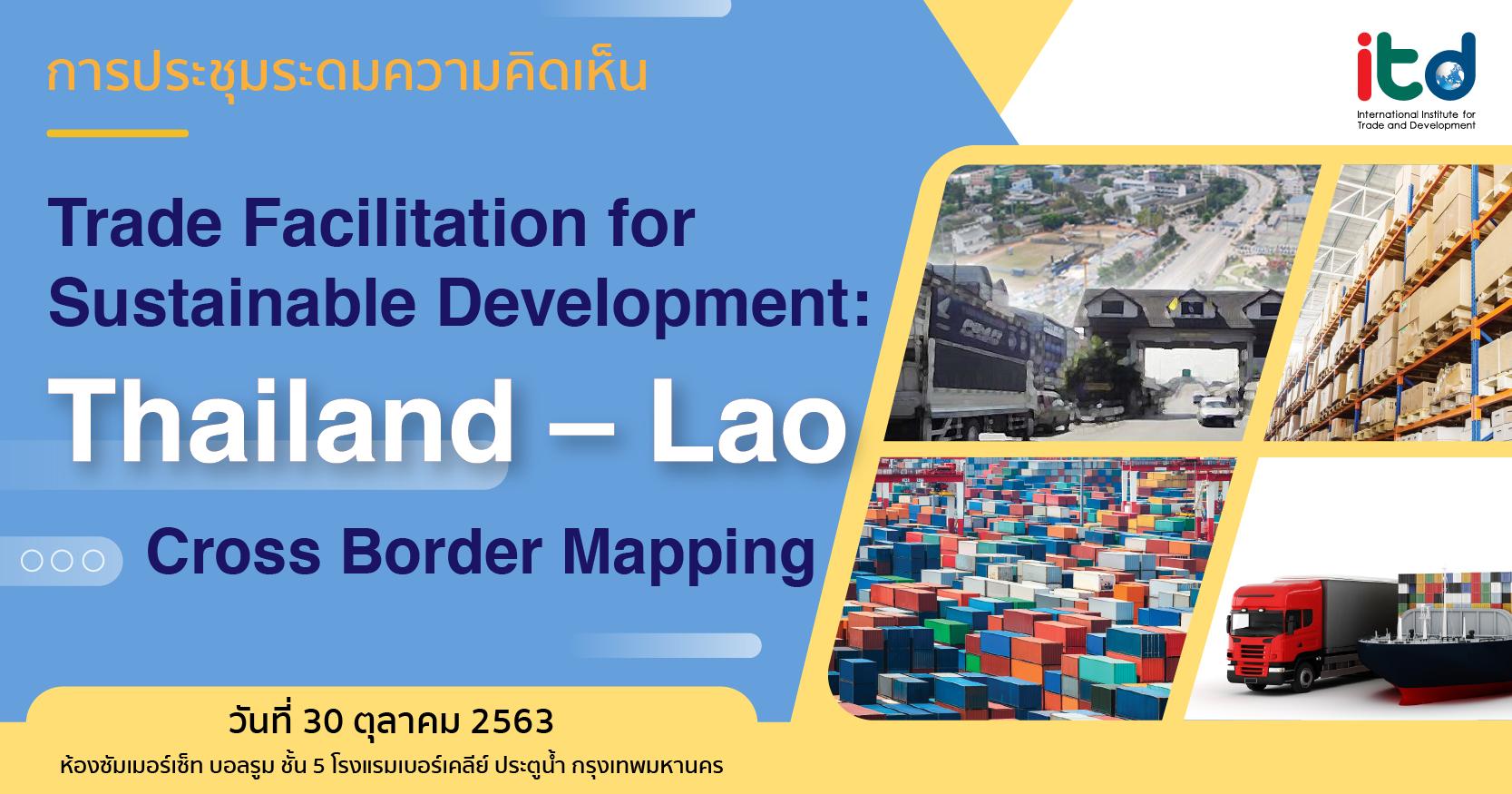 การประชุมระดมความคิดเห็นในหัวข้อ Trade Facilitation for Sustainable Development: Thailand – Lao Cross Border Mapping