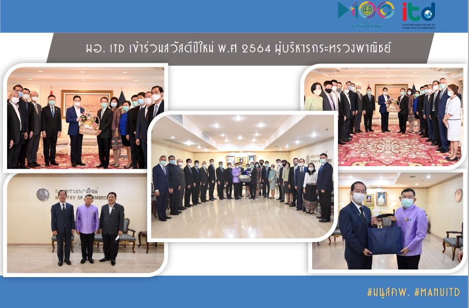 ผู้อำนวยการสถาบันระหว่างประเทศเพื่อการค้าและการพัฒนา (องค์การมหาชน) เข้าร่วมสวัสดีปีใหม่ พ.ศ 2564 ผู้บริหารกระทรวงพาณิชย์